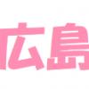 キッズアカデミー 広島